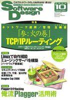 Software Design (ソフトウエア デザイン) 2006年 10月号 [雑誌]
