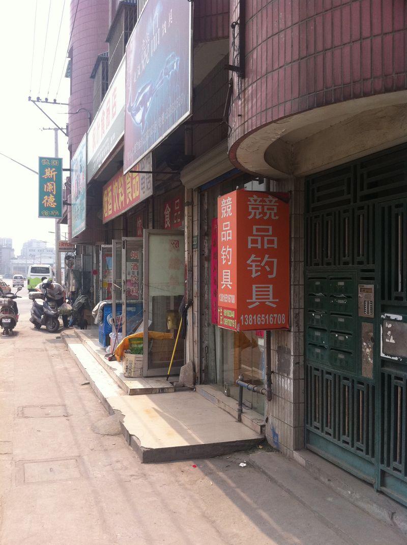 上海釣具屋訪問